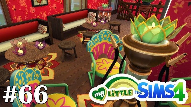Индийское кафе Сафрон - My Little Sims (Кантерлот) - 66