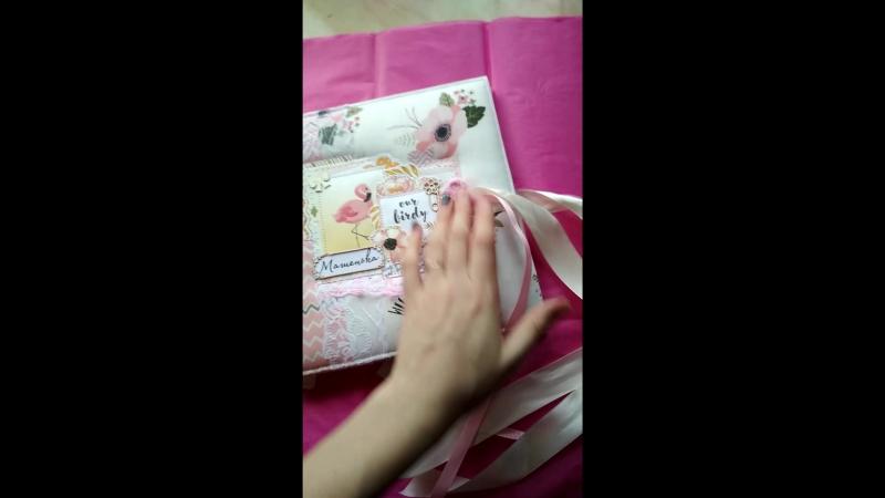 Фотоальбом со страничками Фламинго