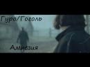 ✧ ГуроГоголь ✧ Амнезия ✧