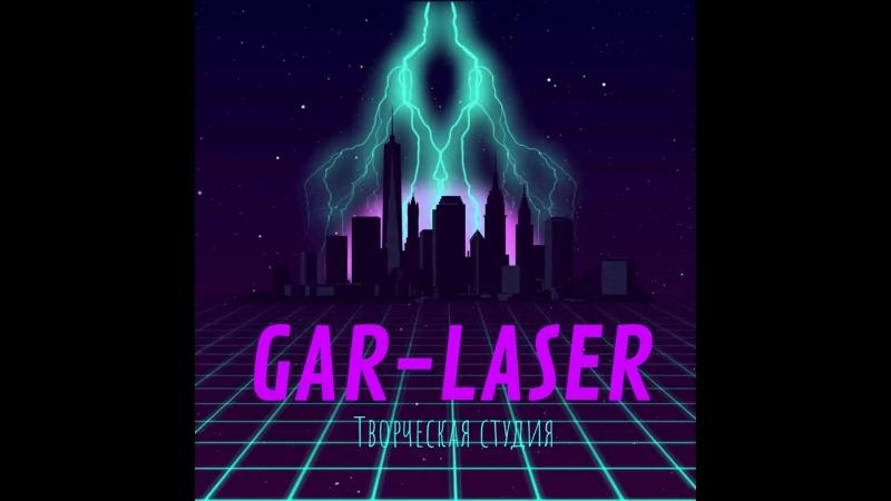 GAR-LASER