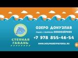 База отдыха Степная гавань на майские праздники!