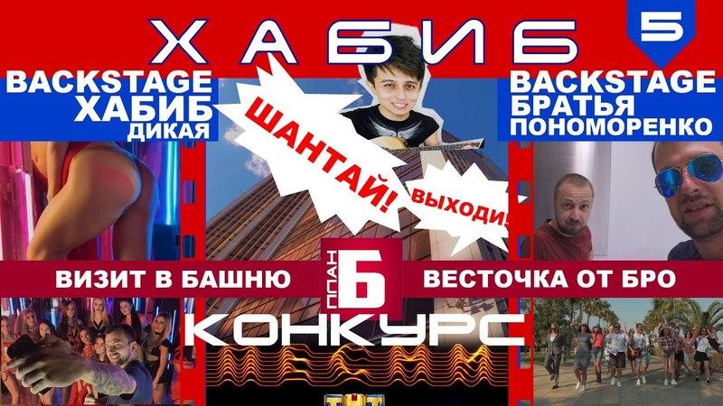 Хабиб Шарипов Песни на ТНТ Шантай в деле Бэкстейдж Клип для Братьев Пономаренко