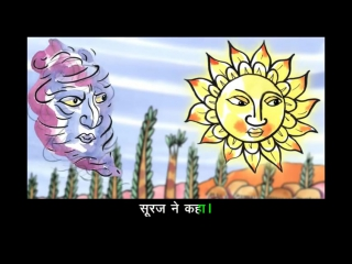 The Wind and the Sun Learn Hindi with subtitles - Story for Children