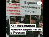 Монетизация льгот в России ROMB