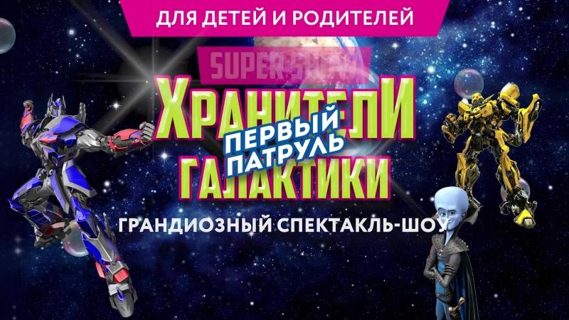 """Спектакль - шоу """"Хранители галактики Первый патруль"""" ДК ЖД 25 апреля 2018г.[1]"""