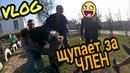 Vlog/ алкашка щупает за Член/Олег Некрасов