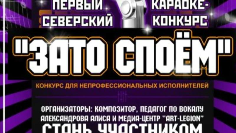 Сюжет на Радио Северска о начале СуперКонкурса ЗАТО СПОЁМ.