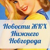 Новости ЖКХ Нижнего Новгорода