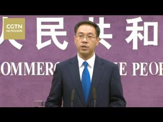 Минкоммерции КНР представило инвестиционную статистику за период между двумя съездами КПК