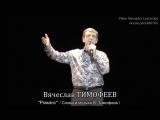 ВЯЧЕСЛАВ ТИМОФЕЕВ - Романс