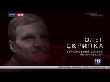 Олег Скрипка в программе