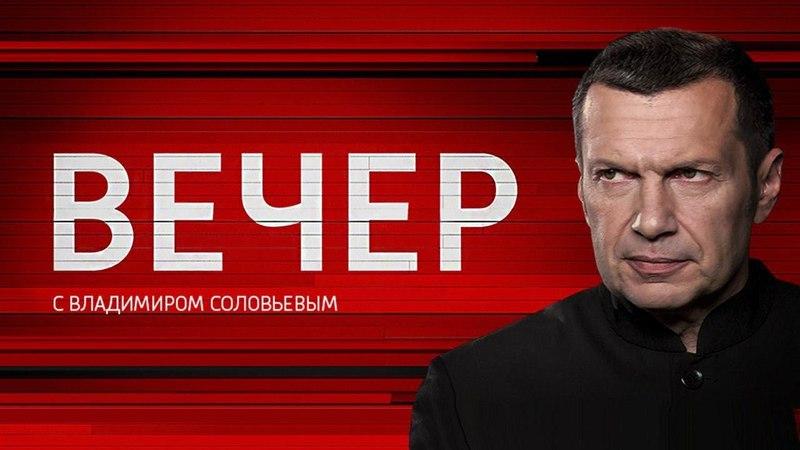 Вечер с Владимиром Соловьевым 23 05 18 1 Донбасс Киев дал 4 дня 2 Снова *цветные революции* Саймс Д 3 Мировое сообщество может