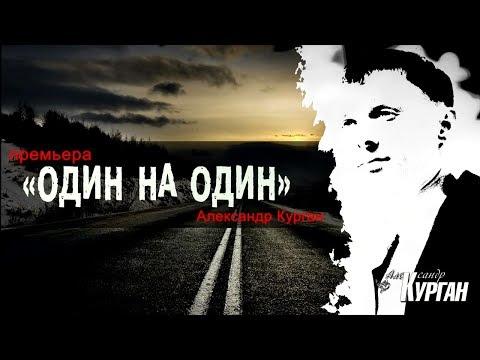 Александр Курган - Один На Один