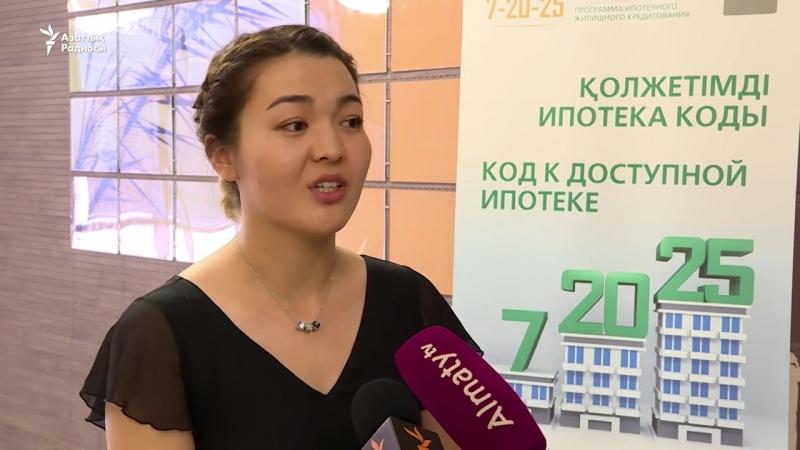 Назарбаев ұсынған ипотека жұртқа қолайлы ма