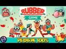 Rubber Game Обзор Рестарта Экономической Игры с Выводом Денег. Рефбэк 100%