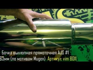 Бочка выхлопная прямоточная ajs #1 63мм (по мотивам mugen)