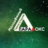 """Новороссийский Молодёжный Театр-Студия""""ПАРАДОКС"""""""