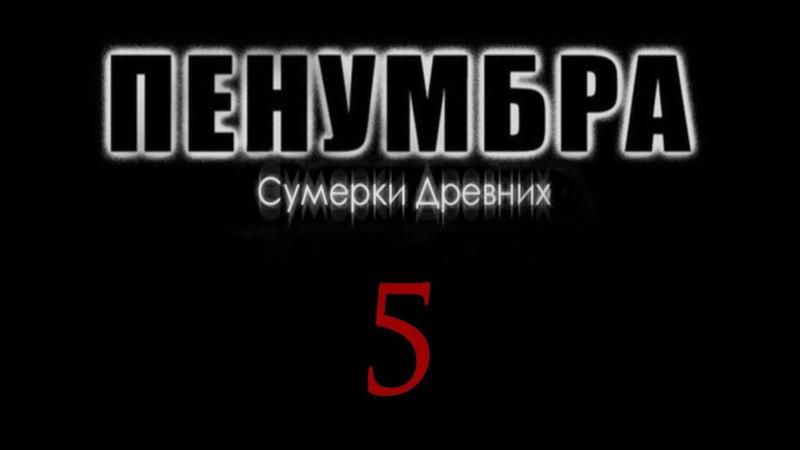 Пенумбра: Сумерки древних - Прохождение игры на русском [5]   PC