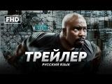 RUS | Трейлер: «Люк Кейдж» - 2 сезон /  «Luke Cage» - 2 season, 2018 | Jaskier