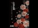 Kiryu Live DVD 2010 part 2 Kyouka Ranbu ~Nisenjuunen Hachigatsu Muika Shibuya CLUB QUATTRO Tandoku Kouen~
