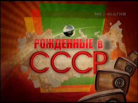 Рожденные в СССР (заставка передачи, Ностальгия)