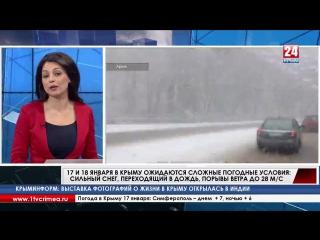 17 и 18 января в Крыму ожидаются сложные погодные условия: сильный снег, переходящий в дождь, порывы ветра до 28 метров в сек