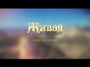 Живая история.Фильм 6-Тель-Авив-Яффо.(Дата-2017г.Источник-Эхо-ТВ(г.Рязань))