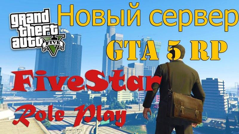 Новый Сервер GTA 5 RP FiveStar Role Play Где есть фракция Мафии | RAGEMP