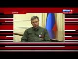 Глава ДНР Александр Захарченко в прямом эфире в программе «Вечер с Владимиром Со