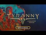 Субботнее прохождение   Tyranny