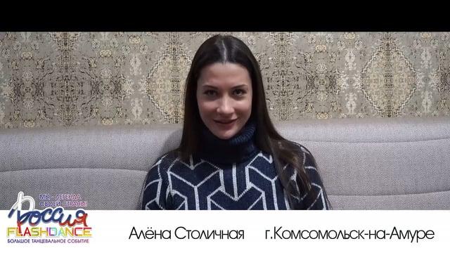Отзыв о FLASHDANCE РОССИЯ | Алёна Столичная г.Комсомольск-на-Амуре