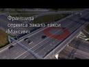 Франшиза сервиса заказа такси «Максим»