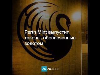 Perth Mint выпустит токены, обеспеченные золотом