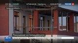 Новости на Россия 24  •  Дмитрий Вашуркин дал первые показания следственной группе из Москвы по делу о нападении