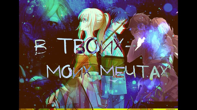 Shigatsu wa Kimi no Uso ♥Каори и Косэй Клип В твоих моих мечтах♥