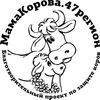 Мама Корова.47 регион.