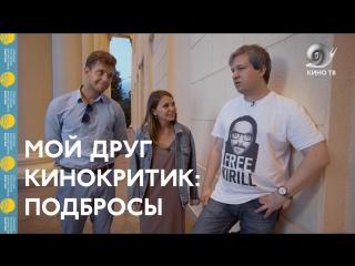#МойДругКинокритик: Подбросы Ивана И. Твердовского