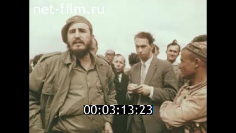 О пребывании Фиделя Кастро в СССР Гость с острова Свободы 1963