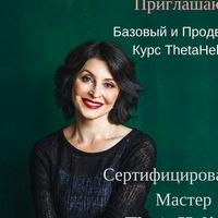 Базовый  и Продвинутый курсы ТетаХилинг в Москве