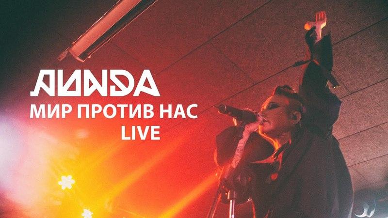 ЛИНДА - Мир против нас (ОЙКУМЕНА LIVE Екатеринбург 22.03.2018)