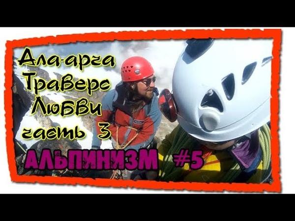 Альпинизм 5 Ала-Арча часть 3 Траверс Любви