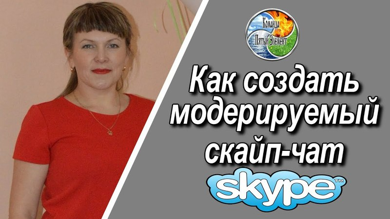 По просьбам партнеров - Как создать модерируемый скайп-чат