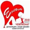 Чемпионат профессиональной депиляции в г Волгогр