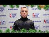 Денис Глушаков поздравляет с Новым годом!