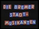 Бременские музыканты' 1959(на немецком языке) / Die Bremer Stadtmusikanten deutsch
