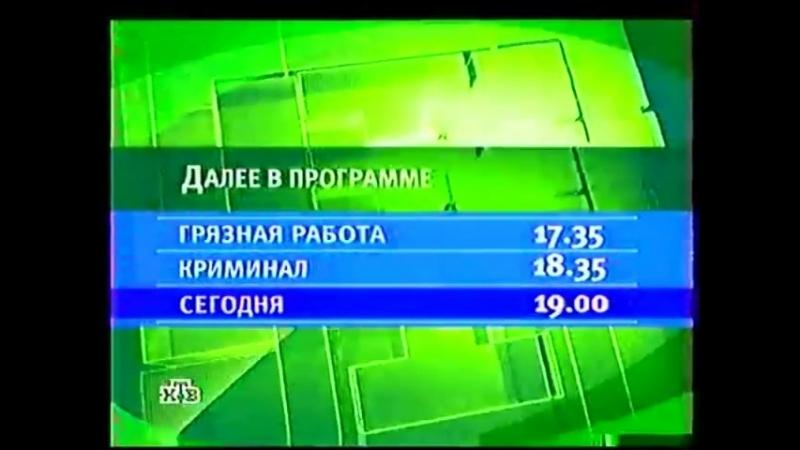 Далее в программе (НТВ, 27.05.2002)