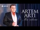 ARTEM ARTI - Моя невеста