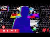 HYPE CAMP NEWS // ТОП НОВОСТИ ПРОЕКТА #1