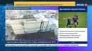 Новости на Россия 24 • Суд оставил под стражей одного из руководителей кемеровского МЧС