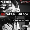 23.06 НЕ ГАРАЖНЫЙ РОК! ВЕТЕР 2.0 JOHNNY DOW,НЕМО